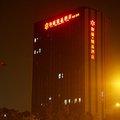 杭州和丽精品酒店酒店预订