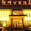 上海恒碩アパートメント酒店