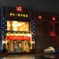 杭州鼎紅假日酒店(西湖斷橋店)