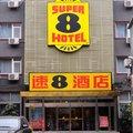 速8酒店(北京四惠店)外观图