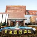 大連敦豪国際酒店:Dalian Dunhao International Hotel:ダイレンドゥンハオインターナショナルホテル画像