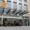 南通漢姆連鎖酒店(長泰路店)