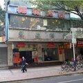 広州椰城賓館