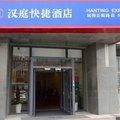 漢庭酒店(青島城陽正陽路店)