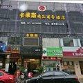 上海卡維斯精品商務酒店