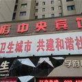 重庆学府中央宾馆外观图