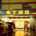 布丁酒店(上海陸家嘴藍村路地鉄站店)