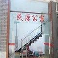 武汉民源公寓外观图