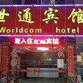 广州世通宾馆外观图