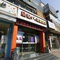 上海星墅99連鎖旅店(翔殷店)