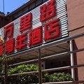 北京[ペキン]万里路国際青年酒店(東四店)