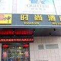 威海華坤時尚酒店