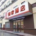 如家酒店(杭州萧山国际机场店)外观图