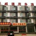 北京圣威德商务酒店