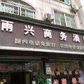 雅安雨兴商务酒店