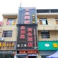 杭州星加星商务酒店外观图