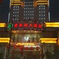 禄丰广聚楼大酒店外观图