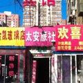 北京太安旅社外观图
