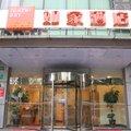 如家快捷酒店(上海上南高青路地鉄站店)