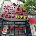 浦江之星(上海打浦橋魯班路地鉄站店)
