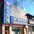 99旅館連鎖(故宮東四店)