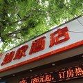如家快捷酒店(上海中山公園定西路店)