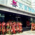 漢庭酒店(北京[ペキン]東四店)