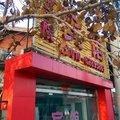 北京农丰院宾馆外观图