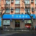 漢庭快捷酒店(上海襄陽路店)