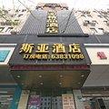 上海斯亚酒店外观图