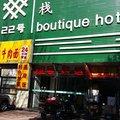 北京二十二号酒店外观图