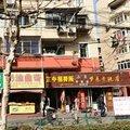 上海芷中招待所外观图