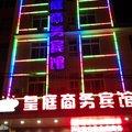 漳州闽鑫商务宾馆外观图