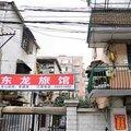 上海东龙旅馆外观图