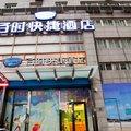 百時快捷酒店(大連港湾広場店)