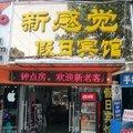 明光新感觉假日宾馆(滁州)外观图