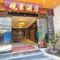 桂林観景酒店(国際会展店)
