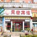 武汉天宏宾馆外观图