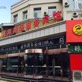 贺兰黄河商场商务宾馆外观图