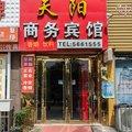 五河天阳商务宾馆(蚌埠)外观图