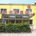 上海悦家賓館