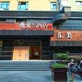 上海薇愛精品時尚酒店(呉中店)