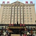 孝义市东兴酒店外观图
