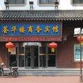 瀋陽薈華楼商務賓館