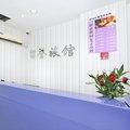 上海留譽旅館