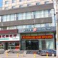 錦江之星品尚(瀋陽中山公園店)