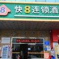 快8連鎖酒店(深セン(深圳)沙井中心客運站店)