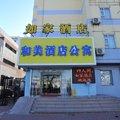 如家快捷酒店(天津濱海新区七大街店)