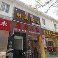 上海紫福时尚宾馆外观图
