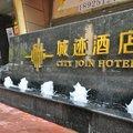 広州城跡商務酒店